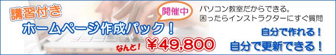 講習付きホームページ作成パック49800円バナー大