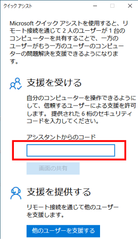 Windowsクイックアシスト3