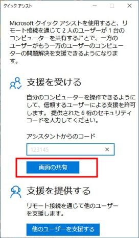 Windowsクイックアシスト4