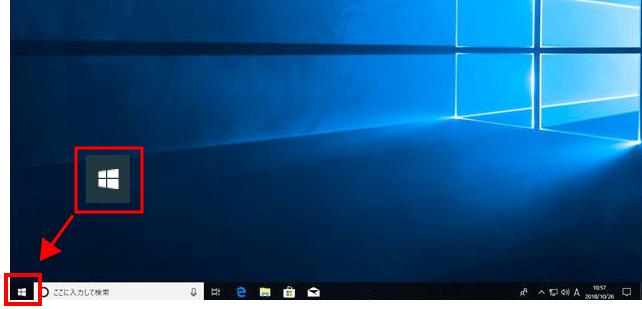 Windows10スタートボタンの場所